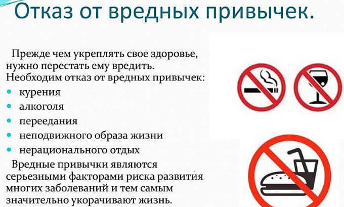 Для получения максимального эффекта нужно отказаться от вредных привычек