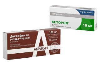 Кеторол и Диклофенак: что лучше?