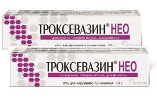 Как правильно использовать Троксевазин Нео при варикозе?