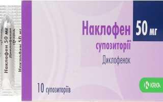 Результаты применения Наклофена при варикозе