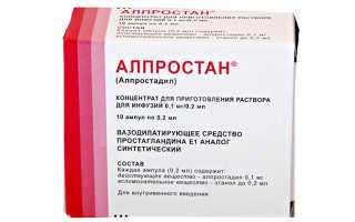 Препарат Алпростан: инструкция по применению