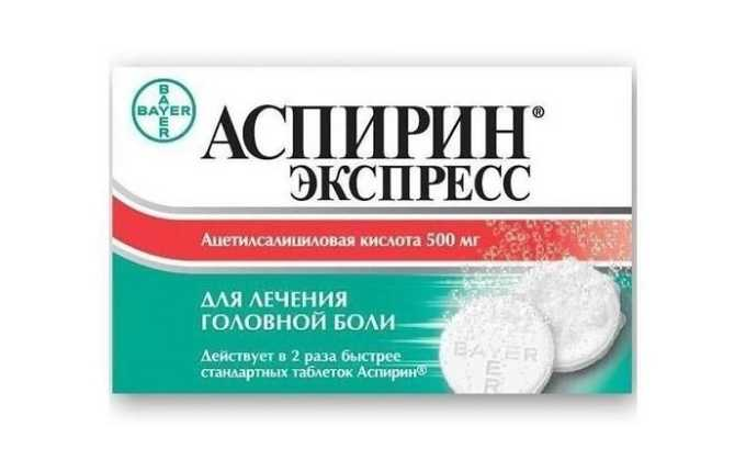Аспирин принимают для устранения головной боли