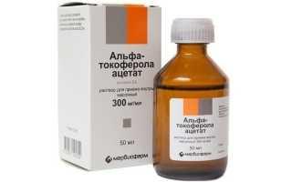 Как лечить варикоз средством Альфа-токоферола Ацетат?