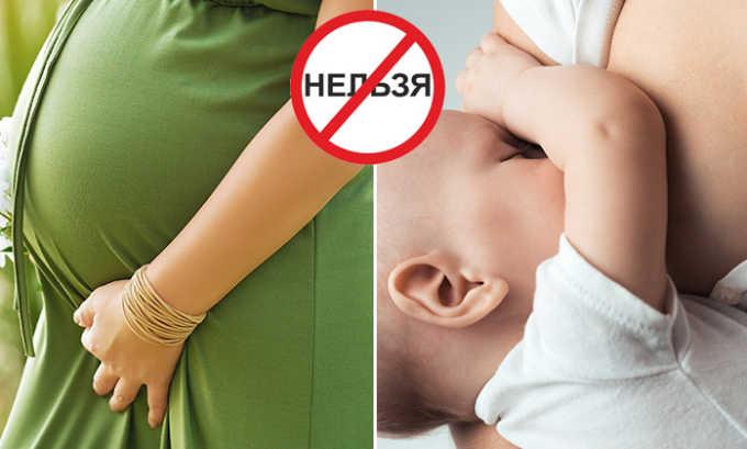 Принимать средства при беременности и в период лактации запрещено