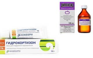 Совместимость Димексид и Гидрокортизон в компрессе