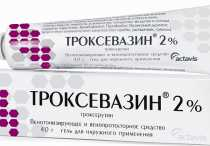Гель для наружного применения Троксевазин