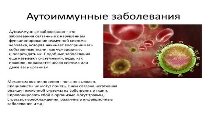 Противопоказаниями к приему лекарства являются аутоиммунные заболевания