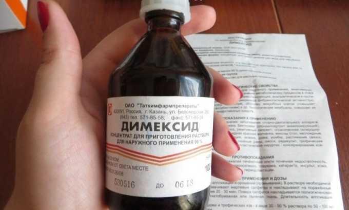 Не назначается Димексид при личной непереносимости компонентов препарата