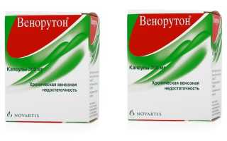 Действие препарата Рутозид при варикозе