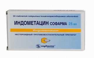 Как правильно использовать препарат Индометацин Софарма?