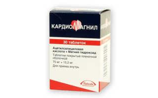 Действие препарата Кардиомагнил при варикозе