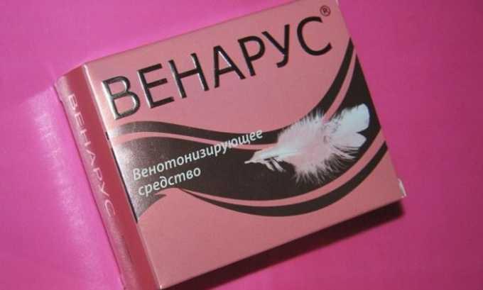 В профилактике варикозного расширения вен используются таблетки Венарус