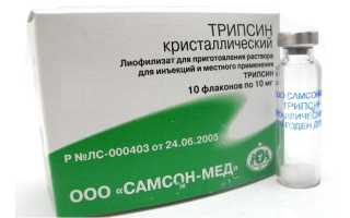 Препарат Трипсин: инструкция по применению