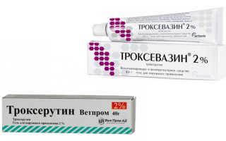 Троксевазин и Троксерутин: что лучше?