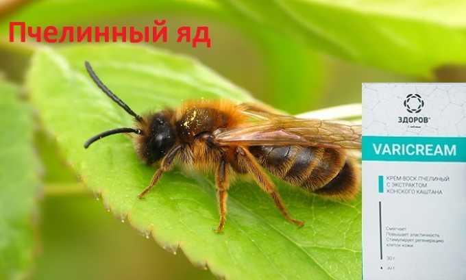 Пчелиный яд снимает судороги, обезболивает