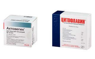 Что выбрать: Цитофлавин или Актовегин?