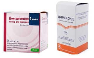 Можно ли принимать одновременно Димексид и Дексаметазон в компрессе?