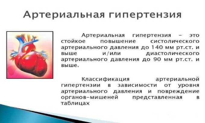 При использовании медикамента может наблюдаться следующая побочная симптоматика-артериальная гипертензия