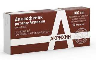 Как лечить варикоз средством Диклофенак Ретард?
