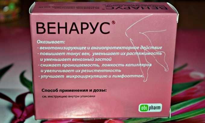 Препарат избавляет от ощущения тяжести и давления в ногах