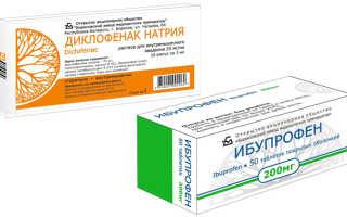 Отличие Ибупрофена от Диклофенака