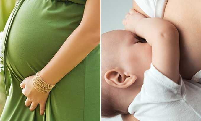 Во время лактации и беременности препарат противопоказан