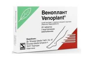 Препарат Веноплант: инструкция по применению