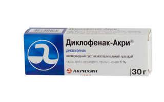 Как лечить варикоз средством Диклофенак Акри?