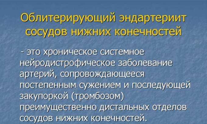 Запрещено применять чулки от варикоза при эндартериите