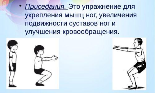 Много положительных отзывов получает лечебная гимнастика, нормализующая отток крови и укрепляющая сосуды. Самые распространенные и простые упражнения — наклоны, приседания