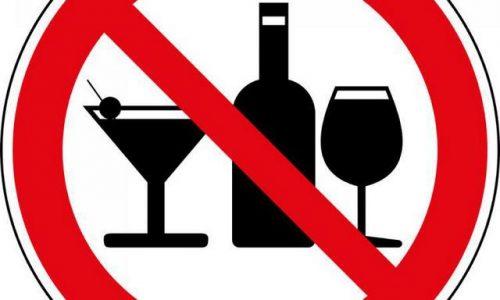 Спиртное употреблять при лечении средством не рекомендуют