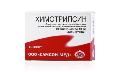 Химотрипсин - протеолитическое средство, используемое в лечении воспалительных и некротических поражений тканей