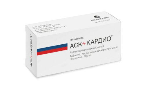 АСК-Кардио - лекарственное средство анальгезирующего, жаропонижающего и противовоспалительного действия, хорошо изученное и клинически апробированное