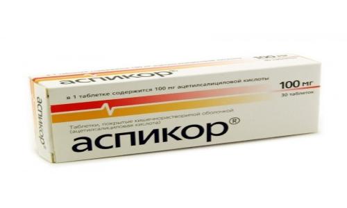 Препарат Аспикор хорошо зарекомендовал себя в терапии инфаркта миокарда и прочих сосудистых нарушений