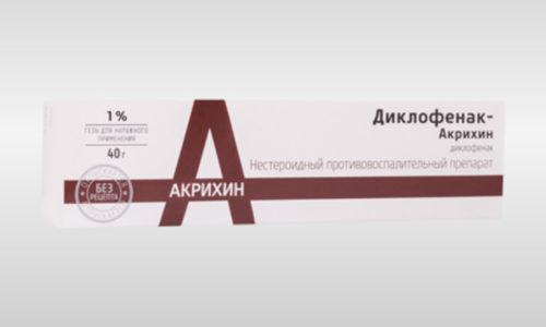 Диклофенак выпускается в виде таблеток пролонгированного действия, которые покрыты пленочной оболочкой