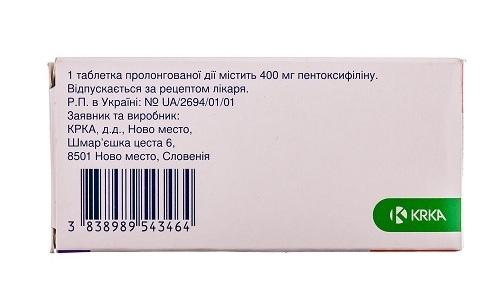 Таблетки Пентилин имеют действующий компонент - пентоксифиллин в дозировке 400 мг