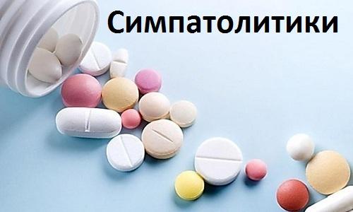 Ксантинола Никотинат резко усиливает действие симпатолитиков
