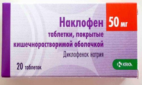 Наклофен – аналог Диклофенака 100