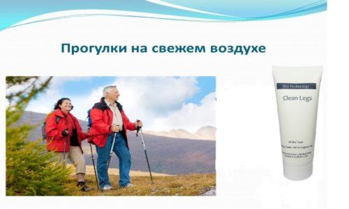 Чтобы лечение кремом было эффективным, пациент должен совершать прогулки на свежем воздухе