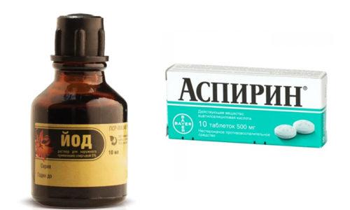В народной медицине для купирования болевого синдрома и снятия воспалительного процесса часто используется сочетание таких лекарственных препаратов, как Аспирин и йод