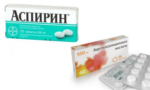 Аспирин и Ацетилсалициловая кислота (АСК) - это одно и то же лекарственное средство, выпущенное разными производителями