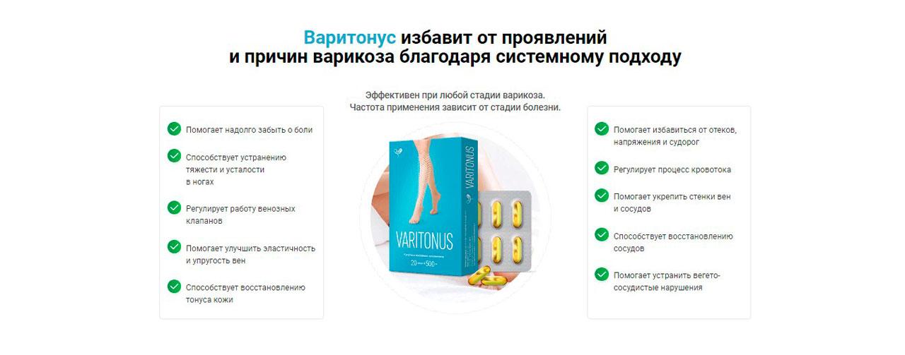 Varitonus – натуральное средство от варикоза